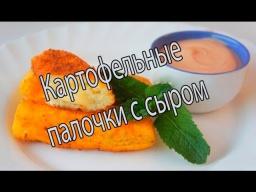 Картофельные палочки с сыром - элегантное блюдо - Видео рецепт