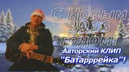 "ПашАсУралмашА:-Авторский КЛИП-""БатарррейкА"""