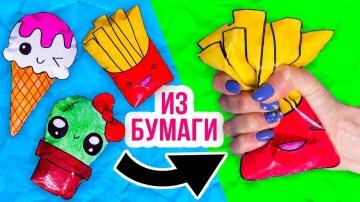 Афинка Diy DIY Сквиши из БУМАГИ / 3 новых наполнителя / DIY Антистресс игрушки! Squishy СВОИМИ РУКАМ