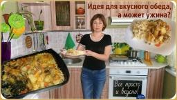 Ольга Уголок -  Идея для вкусного обеда или ужина. Все просто и быстро.