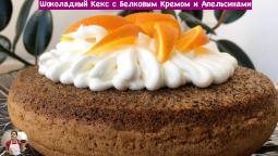 Шоколадный Пирог с Апельсинами | Рецепт Ольги Матвей