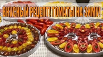 Урожайный огород Hецепт приготовления вяленых томатов Очень вкусные помидоры на зиму