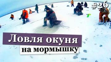 Зимняя Рыбалка Ладога 2017. Ловля не крупного Окуня на мормышку.