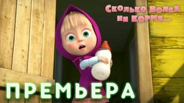Маша и Медведь - Сколько волка ни корми Эпизод 69 Новая серия Премьера