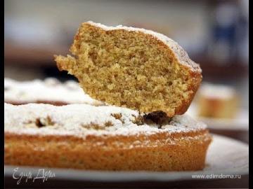 Юлия Высоцкая — Средневековый сливочный пирог