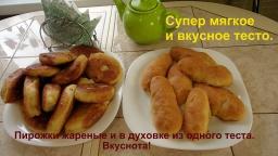 Ольга Уголок -  Мягкие и пышные пирожки жареные и в духовке. Мягчайшее дрожжевое тесто!