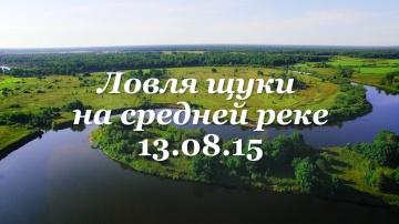 Ловля щуки на средней реке с Денисом Вихровым - Fishing Today