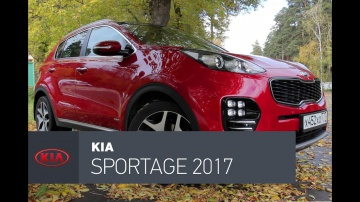 Тест драйв Kia Sportage 2017  выгоден и точка