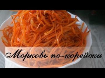 Калинина Наталья  Морковь по-корейски. Обалденно вкусный рецепт!