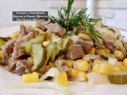 Ольга Матвей  -  Салат с Телятиной (Очень Простой и Праздничный Рецепт) Salad with Beef Recipe