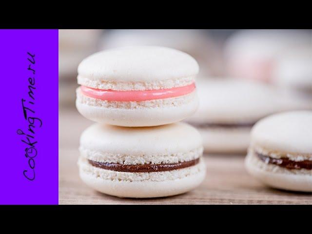 Пирожное Макарон - Видео рецепт