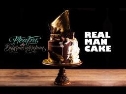 "Real Man Cake, или Мужской торт ""Сникерс"""