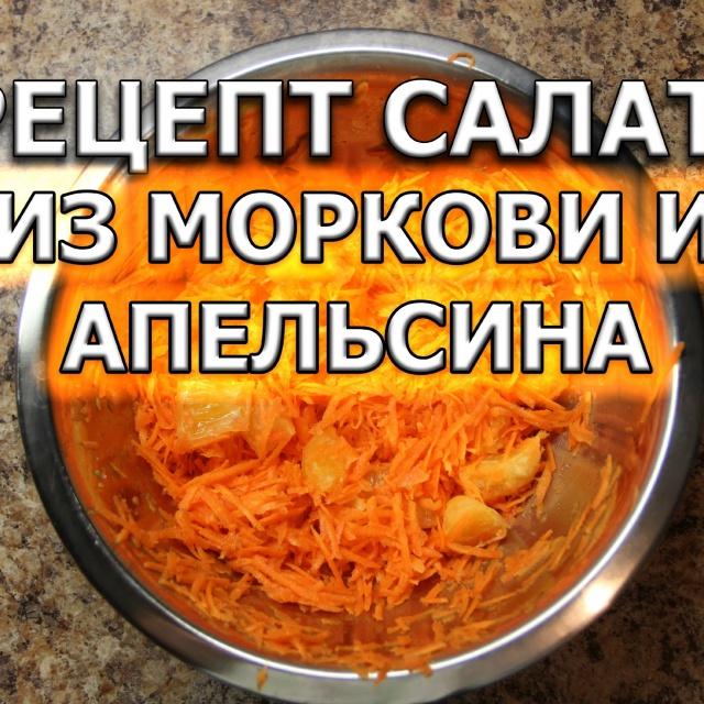 "Салат ""Витаминка"" из морковки и апельсина - Видео рецепт"