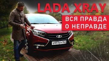 Тест драйв Lada X ray | Зенкевич Pro Автомобили