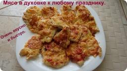 Ольга Уголок -  Вкусное мясное блюдо к любому празднику и на Новый год.