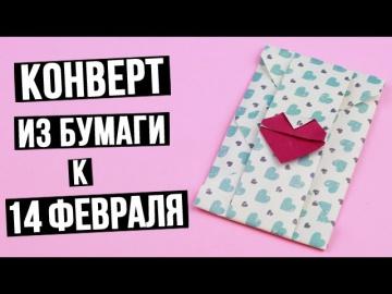 Трум Трум Как сделать конверт из бумаги к 14 февраля своими руками