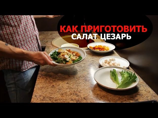 """Диетический салат """"Цезарь"""" с курицей простой и вкусный - Видео рецепт"""