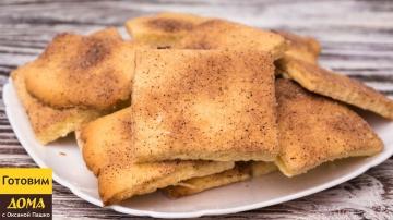 Оксана Пашко -  Вкуснейшее Песочное Печенье с Корицей. Очень простой рецепт.