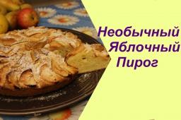 Юлия Минаева Необычный Яблочный пирог Очень просто и вкусно