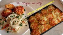 Ольга Уголок -  Вкуснейшие тефтели с овощами в духовке и простой гарнир.