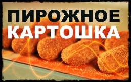 Галилео - Пирожное «Картошка»