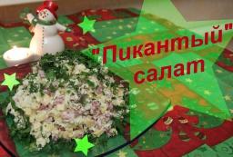 """Юлия Минаева -  Салат """"Пикантный"""" - просто, но так вкусно!"""