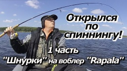 """ПашАсУралмашА:-""""Открылся по спиннингу""""  1 часть- """"Шнурки"""" на воблер """"Rapala"""""""