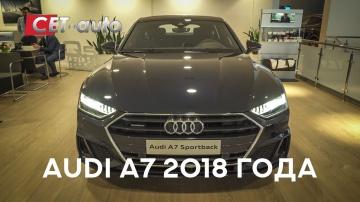 первый обзор Ауди А7 2018 в Москве (полный тест-драйв Audi A7 в России в ближайших выпусках)