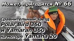 ПашАсУралмашА:-Может, пригодится №66 Лодки Polar Bird 360 и Yamaran 360 на моторе Yamaha 20