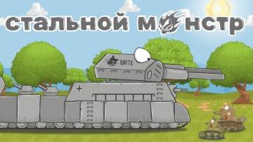 Стальной монстр RATTE Мультики про танки