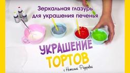 Королевская зеркальная глазурь для печенья - Mirror glaze - Украшение тортов с Натальей Фёдоровой