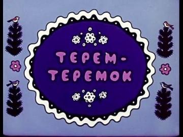 Терем Теремок 1971 Мультфильм