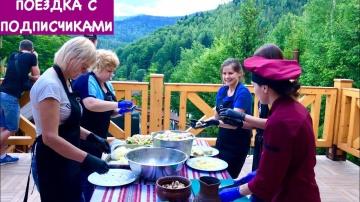 Ольга Матвей Поездка с Подписчиками в Карпаты День 1