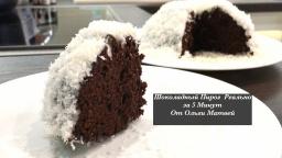 Ольга Матвей  -  Шоколадный Пирог( Торт)  Реально за 5 Минут!!! | Homemade Pie for 10 Minutes
