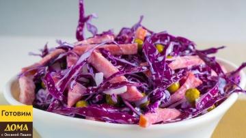 Оксана Пашко -  Салат Коза-Дереза с колбасой за 5 минут. Быстрый салат из краснокачанной капусты