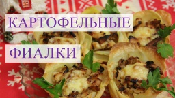 Юлия Минаева -  Картофельные фиалки. Горячее блюдо на Новогодний стол.