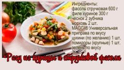 ❤Рагу из курицы и стручковой фасоли   легкий и быстрый ужин - Видео рецепт