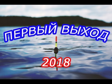 Ловля карася в апреле на мотыля | Рыбалка на поплавок 2018