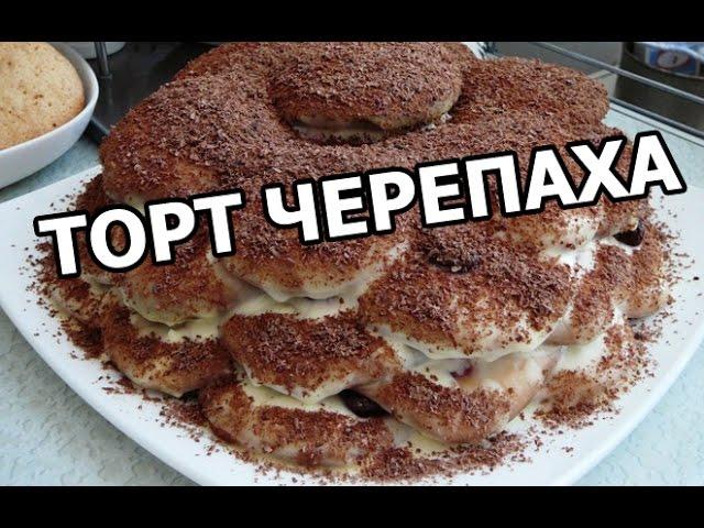 """Рецепты тортов - Торт """"Черепаха"""""""