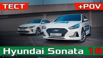 Хендай СОНАТА 2017 или ОПТИМА Тест Драйв Новый Hyundai Sonata 2018 Обзор Сравнение
