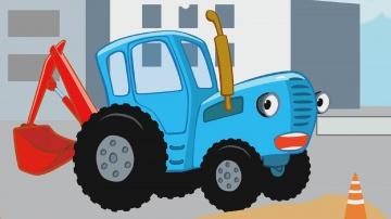 Синий Трактор Песенка для детей ЭКСКАВАТОР Развивающие мультики про машинки