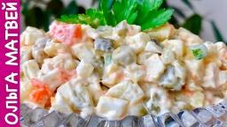 """Ольга Матвей  -  Салат """"Оливье"""" - Действительно Вкусный Рецепт, Проверьте Сами!!!"""
