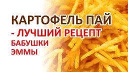 Картофель пай  - Рецепт Бабушки Эммы