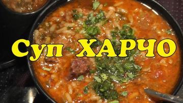 Суп Харчо | Видео рецепт приготовления