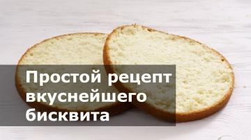 Как испечь вкусный бисквит - Готовим ДОМА с Оксаной Пашко