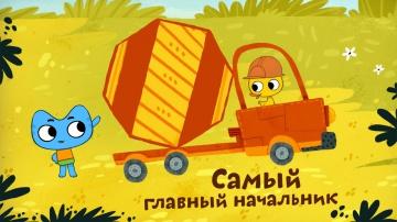 Котики вперед-Самый главный начальник 31 серия Мультфильмы для Малышей
