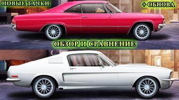 ОБЗОР НОВЫХ ТАЧЕК - Ford Mustang, Chevrolet Impala | ТЕСТ ДРАЙВ