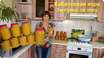 Ольга Уютный уголок - Икра из кабачков на зиму