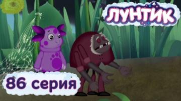 Лунтик и его друзья - 86 серия. Гроза