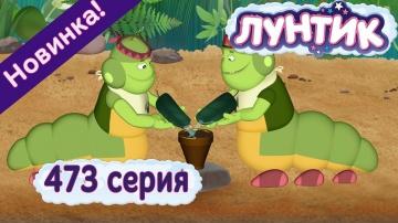 Лунтик - 473 серия Сад камней Новая серия!
